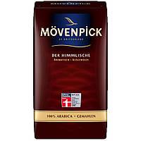 Кофе молотый Movenpick Der Himmlische 500 гр