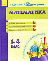 """Предметный справочник """"Математика"""" (1-4 классы) РАНОК"""
