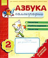 Азбука каллиграфии. Шаг 2: Тетрадь для учащихся начальной школы (РАНОК)