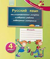 Начинается урок: Русский язык. Рабочая тетрадь ученика 4 класса (РАНОК)