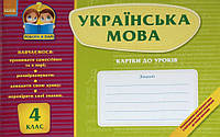Украинский язык. Карточки к урокам: 4 класс (РАНОК)