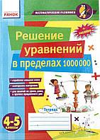 Математические разминки: Решение уравнений в пределах 1000000 (4-5 классы) РАНОК