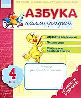 Азбука каллиграфии. Шаг 4: Тетрадь для учащихся начальной школы (РАНОК)