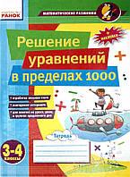 Математические разминки: Решение уравнений в пределах 1000 (3-4 классы) РАНОК