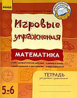Математика: Игровые упражнения. Тетрадь для занятий с дошкольником 5-6 лет (РАНОК)