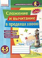 Математические разминки: Сложение и вычитание в пределах 1000000 (4-5 классы) РАНОК