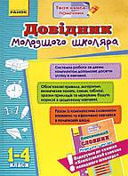 Справочник младшего школьника (1-4 классы) РАНОК