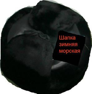 Шапка зимняя ВМФ СССР, фото 2