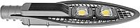 Светодиодный уличный  светильник ДКУ2х80 консольный