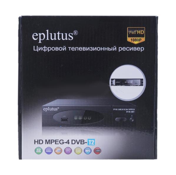 Приставка цифровая, эфирный тюнер Т2 Eplutus DVB-169T телевизионный ресивер