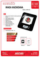 Весы кухонные MWK-03 MPM Product