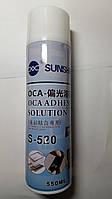 Средство  для удаления клея с дисплеев S-520 (550 мл).