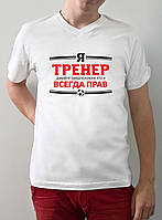 "Мужская футболка ""Я тренер, давайте предположим что я всегда прав"""