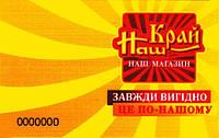 """Бонусная программа """"Наш Край"""""""