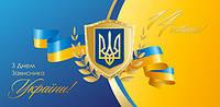 График работы в День защитника Украины