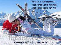 Зимние, горнолыжные туры в Австрию