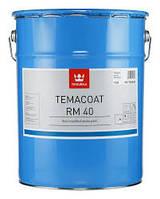 Универсальная эпоксидная краска Тиккурила Темакоут РМ40, 7.2л, TCH