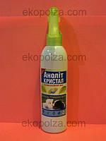 Анолит Кристалл - средство для устранения неприятных запахов в местах содержания животных. 250 гр.