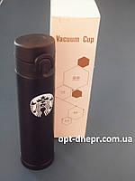 Термос Starbucks 360 мл
