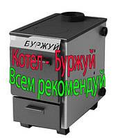 Твердотопливный котел Буржуй КП 10 квт (с плитой)
