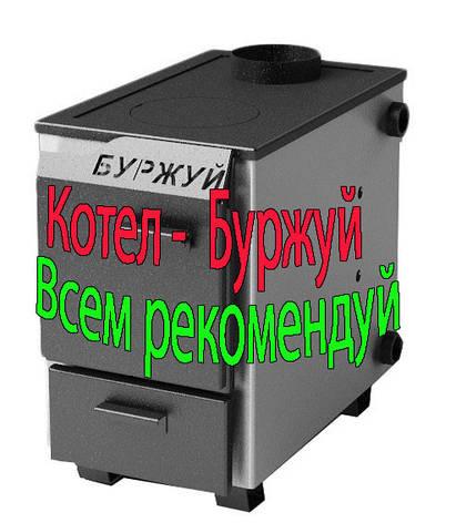 Твердотопливный котел Буржуй КП 10 квт (с плитой), фото 2