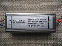 Драйвер 50W 1500мА для светодиода 50Вт Ватт  LED