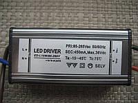 Драйвер для светода 15-20W Вт Ватт LED прожектора
