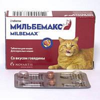 Мильбемакс (Milbemax) для котов от 2 до 8 кг., 2 таб.