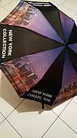 Зонт женский полуавтомат города Нью Йорк