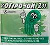 Фунгицид Огурчик-2 (+Янтарная кислота) 30 гр. Bayer Garden