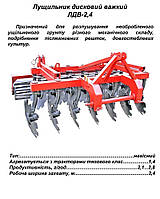 Лущильник дисковый тяжелый ЛДВ-2,4