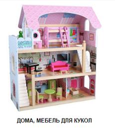 Дома, мебель для кукол