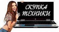 Скупка,покупка компьютеров,ноутбуков в Киеве