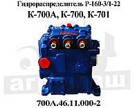 Гидрораспределитель Р-160 (новый)