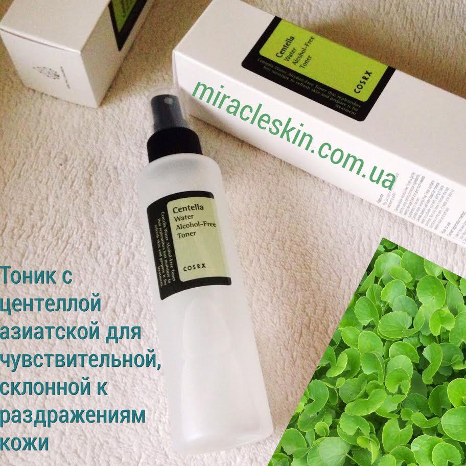 COSRX Centella Water Alcohol-Free Toner / Безспиртовой тонер с экстрактом центеллы 150ml