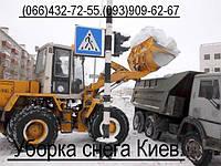 Вывоз снега Киев (044)2322807.Вывоз снега.