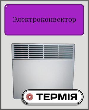 Конвектор ТЕРМИЯ ЭВНА - 2000 Вт С (СШ)