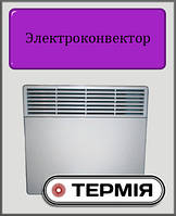 Конвектор ТЕРМИЯ ЭВНА - 1000 Вт С (СШ)
