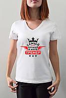 """Женская футболка """"Самый лучший в мире тренер"""""""