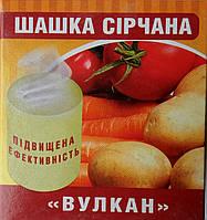 Фумігант Шашка сірчана (димова) ВУЛКАН, 300г.