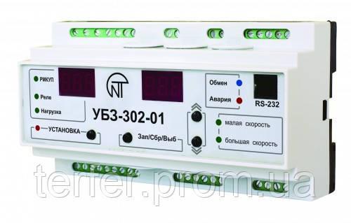 Универсальный блок защиты УБЗ-302-01 Новатек Электро