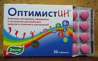 Оптимистин - сбалансированные витамины для энергии, сил, тонуса, настроения и оптимизма! 20 табл.