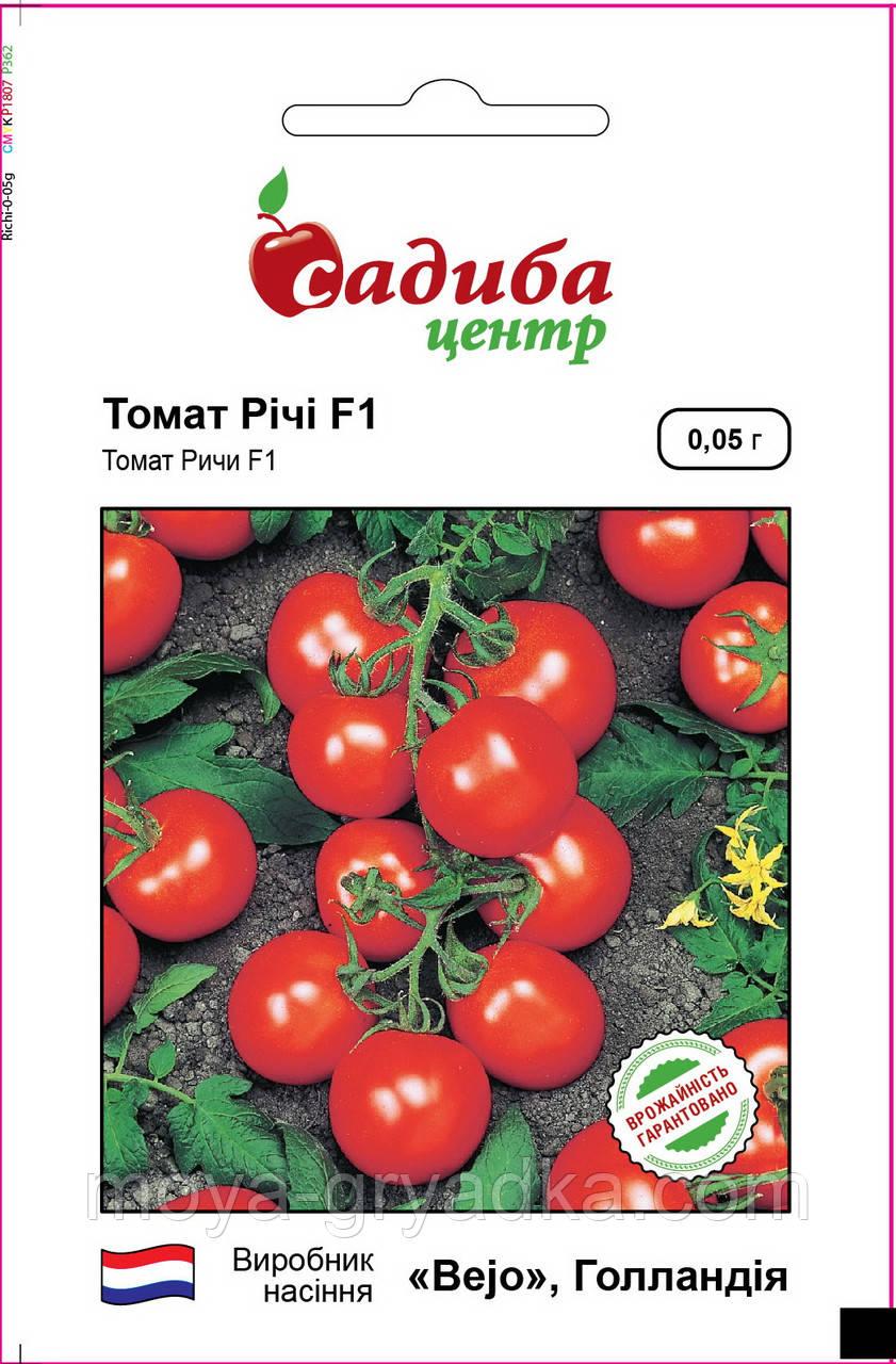 """Насіння томатів Річі F1 0.05 г ТМ""""Садиба-Центр"""""""