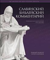 Славянский Библейский Комментарий. Современная Евангельская перспектива.