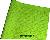 """Бумага упаковочная для цветов и подарков """"Письмо золото на зеленом"""""""