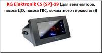 KG Elektronik Контролер CS (SP)-19 для вентилятора, насоса ЦО, насоса ГВС, комнатного термостата