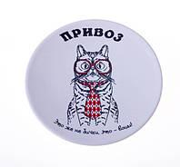 Тарелка Привоз
