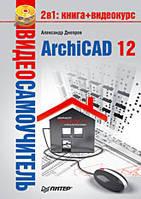 Видеосамоучитель. ArchiCAD 12. (+CD-ROM) Автор: Днепров А.Г.
