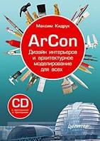 ArCon. Дизайн интерьеров и архитектурное моделирование для всех (+CD)