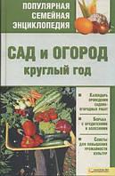 Сад и огород круглый год. Автор: Мария Цветкова
